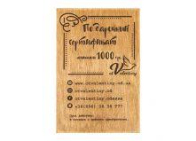 Подарочный сертификат (1000 грн.)